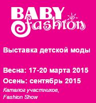 Международная Выставка BABY Expo 17-20.03.2015
