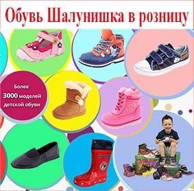 95ca22195 Детская обувь оптом, Шалунишка, интернет магазин обуви оптом