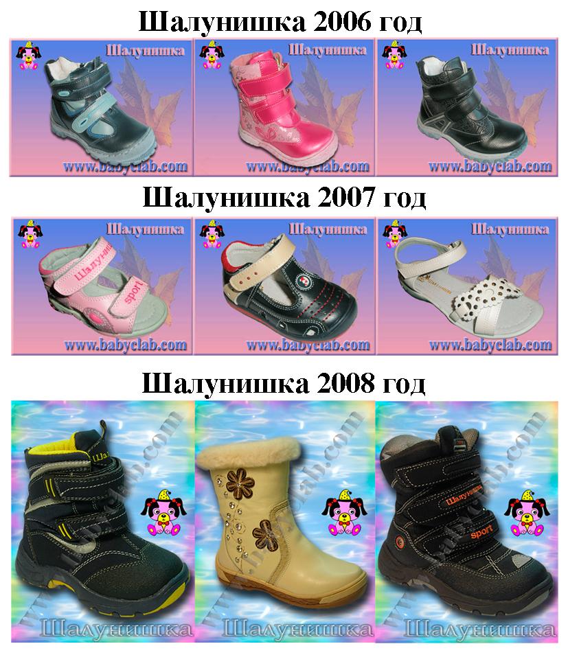история торговой марки Шалунишка
