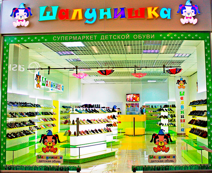 Детская обувь, интернет магазин Харьков