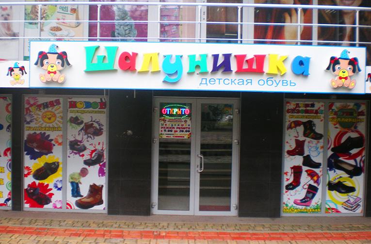 Магазин детской обуви на Алексеевке