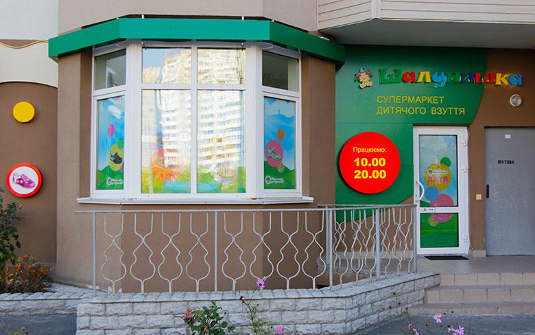 Детская обувь оптом Киев