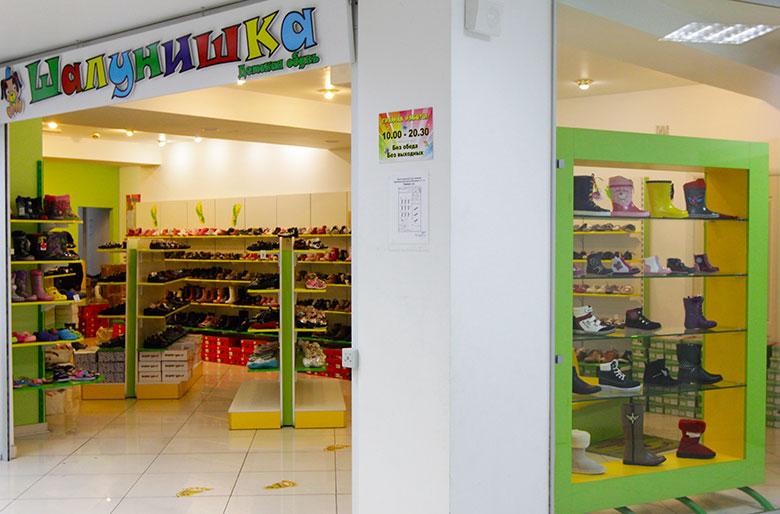 Детская обувь Дарница, Киев.
